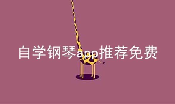 自学钢琴app推荐免费软件合辑
