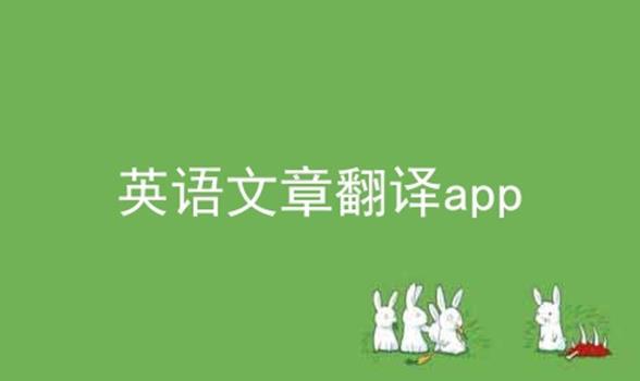 英语文章翻译app