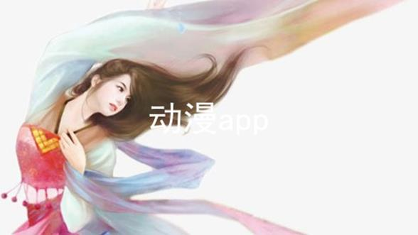 动漫app