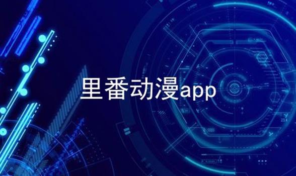 里番动漫app软件合辑
