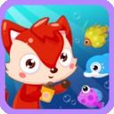 儿童宝宝养鱼游戏