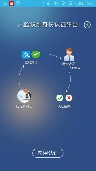 认证助手最新版软件截图1