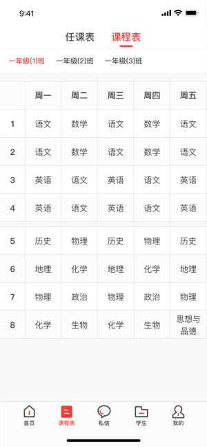 滦州智慧教育