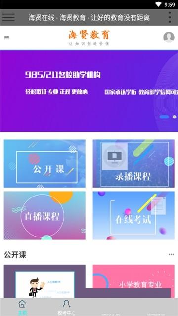 海贤教育云学习平台软件截图0