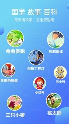熊猫天天故事软件截图2