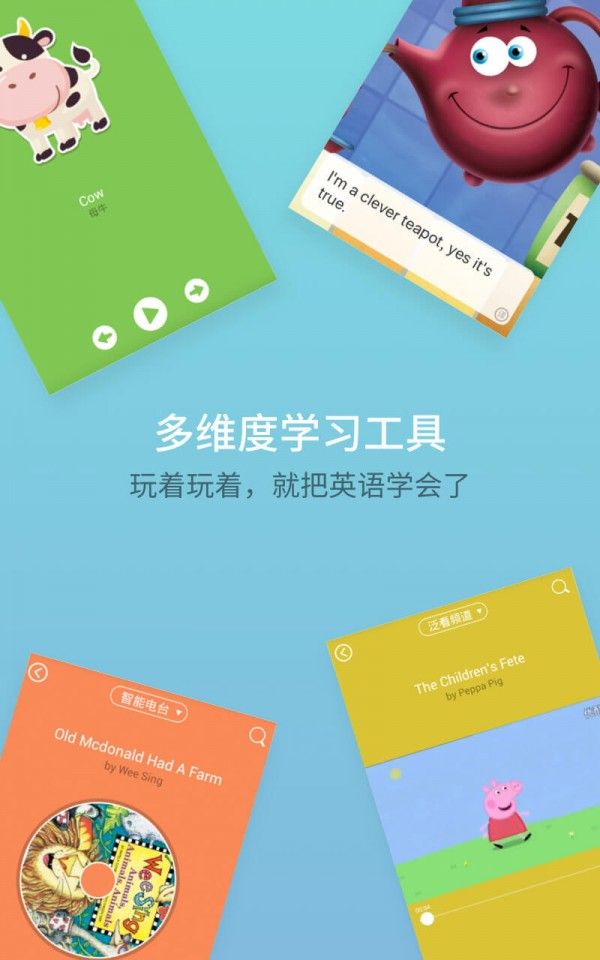 叽里呱啦儿童学英语软件截图2
