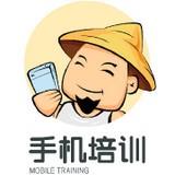 农民学手机