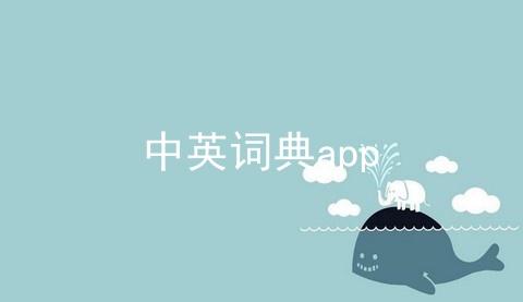 中英词典app软件合辑