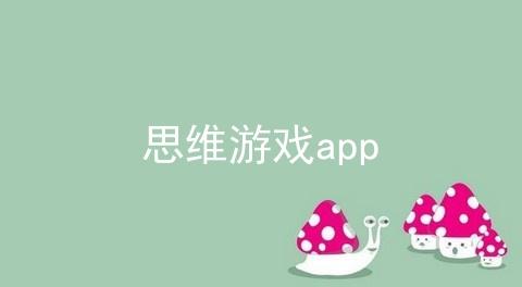 思维游戏app