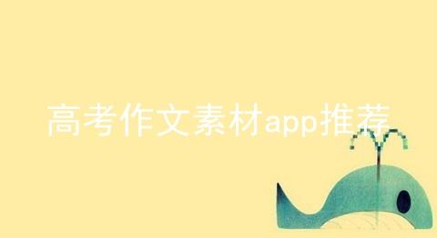 高考作文素材app推荐软件合辑