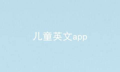 儿童英文app