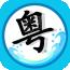 粤语语音词典