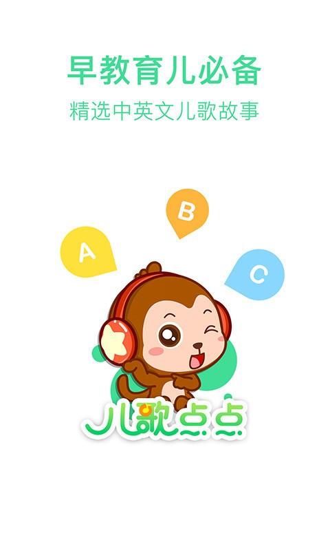 小猿儿歌动画大全