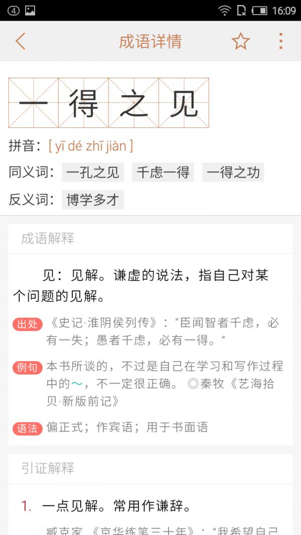 成语词典app哪个好_分类成语词典app_成语词典app下载手机版