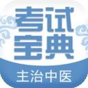 中医执业医师app排行