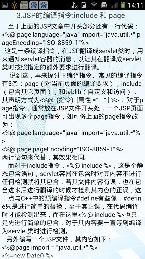 JSP学习手册