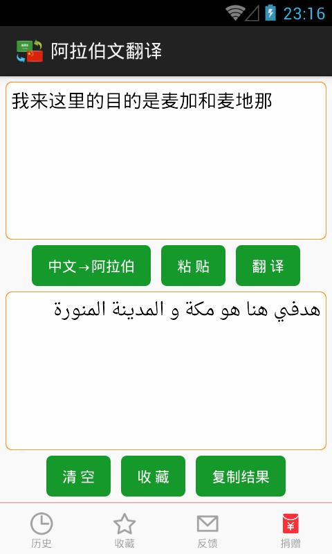 阿拉伯文翻译软件截图1