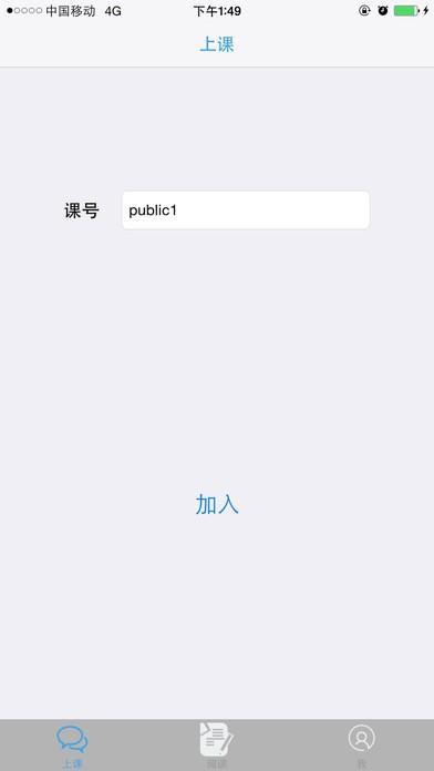 飞播e课app