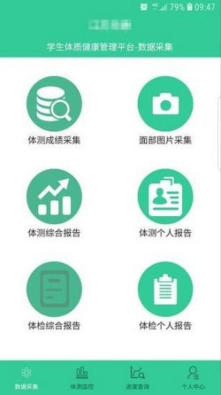 广州中小学生体质健康软件截图1
