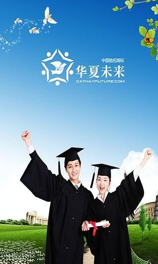华夏未来教育