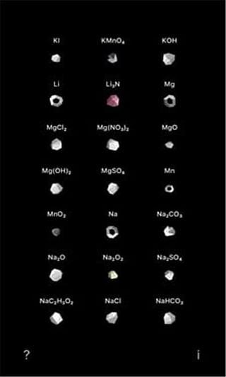 仿真化学实验室软件截图1
