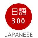 每日日语学习