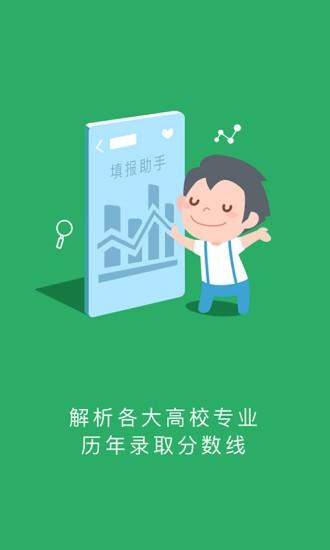 江西省教育考试院软件截图1