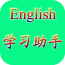 英语辅导app