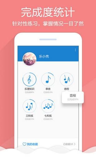 视唱app哪个好_简谱视唱软件app_音阶的软件哪个好