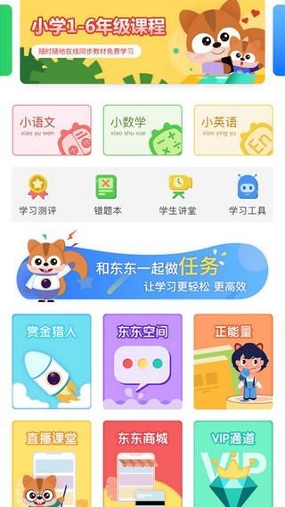 东东教育软件截图1