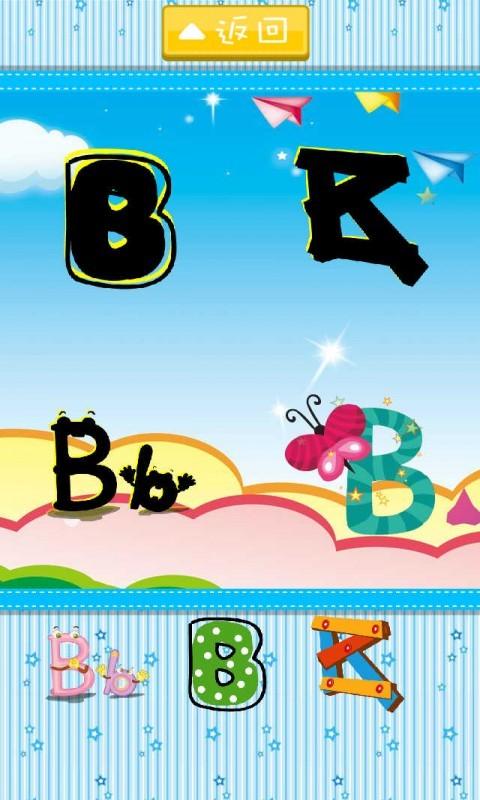 巧虎宝宝学字母