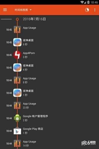 app运行记录仪软件截图0
