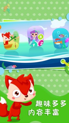 儿童宝宝养鱼游戏软件截图0