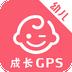 成长GPS幼儿版软件截图0