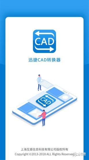 手机版迅捷cad转换器软件截图0