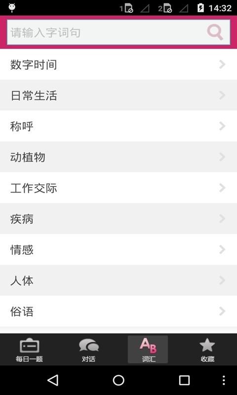 粤语教学软件截图2