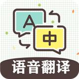 英语翻译软件王
