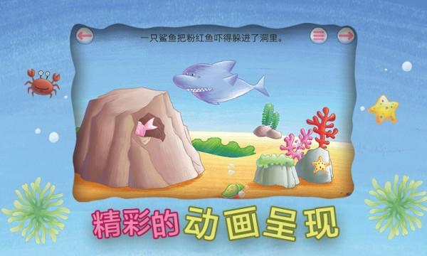 粉红鱼历险记软件截图2