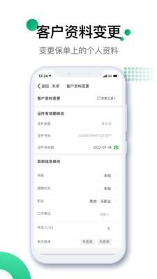 中国人寿寿险软件截图1