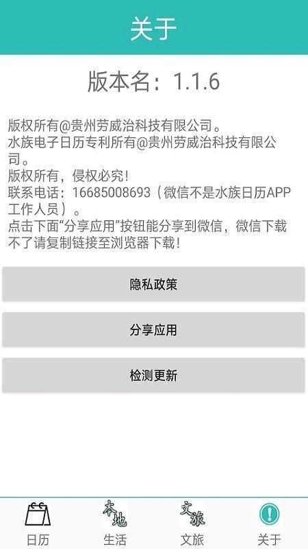 水族日历软件截图3