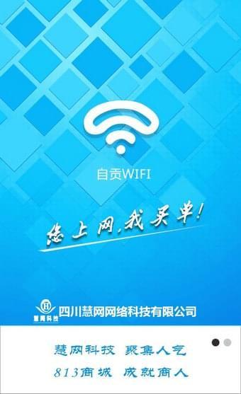 自贡wifi软件截图0