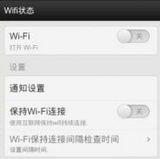 WiFi状态(WifiStatus)