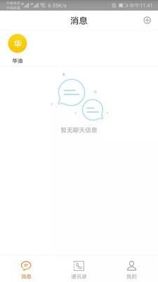 华友软件截图3