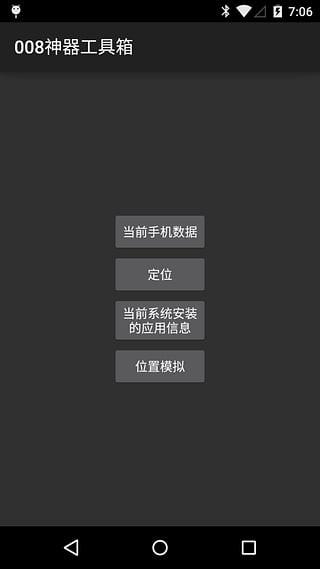 008神器破解版软件截图3