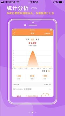 新泰齐丰e惠软件截图1