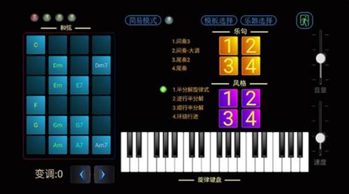 伴奏助手软件截图2