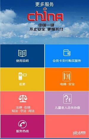 平安江西志愿者软件截图1