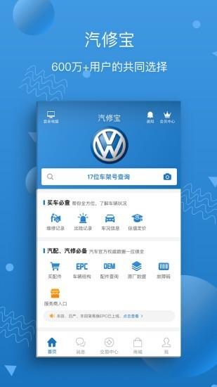 荆州汽修网软件截图0
