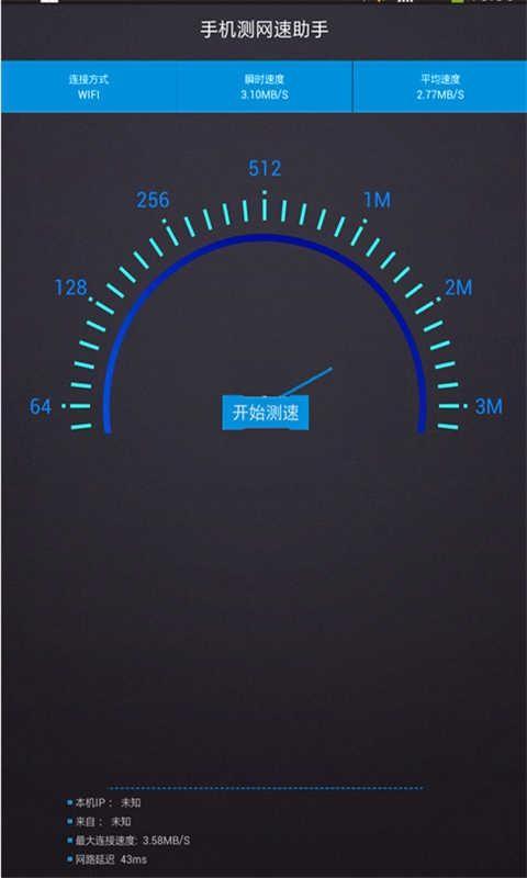 手机测网速助手
