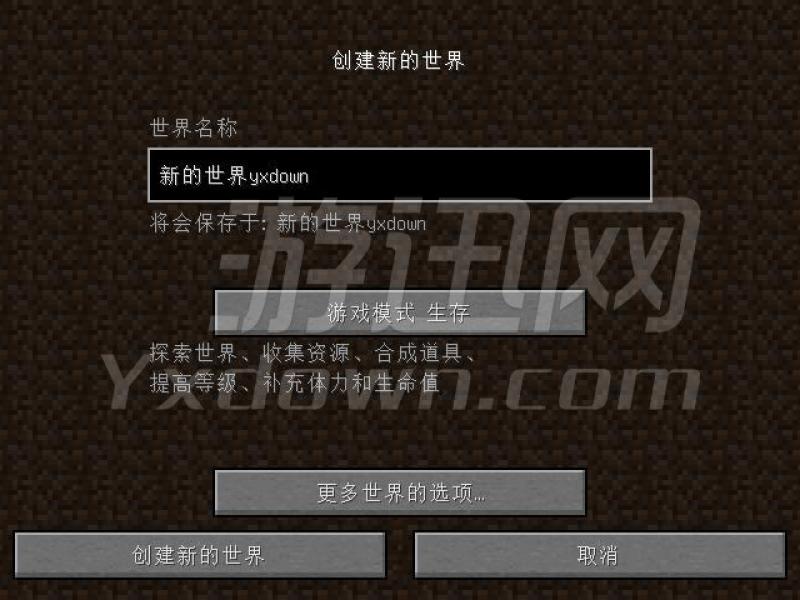 我的世界格雷科技整合包 1.10.2中文版下载